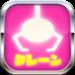 クレーンマニア〜ステージクリア型3Dクレーンゲーム