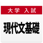 大学入試対策問題集~現代文基礎~