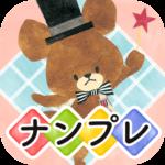 くまのがっこう ナンプレ(数独)【公式アプリ】無料パズルゲーム