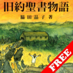 無料版 旧約聖書物語
