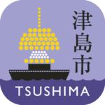 愛知県津島市公式文化遺産ナビで楽しく散策!魅力を再発見!