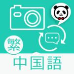 楽訳たびカメラ(中国語(繁体字))-かざしてらくらく翻訳!-