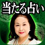 【当たる占い】波都島えり「幸せの約束占い」