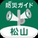 松山市防災ガイド