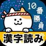漢字読み10番勝負(無料!漢字読み方クイズ)