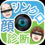 シンクロ診断 ~超本格的!カメラで 顔診断!