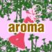 アロマテラピー占星術:【特別無料版】毎日の運勢とお勧のアロマ