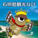 石垣島観光なび
