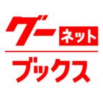 クルマ情報誌グーネット ブックス