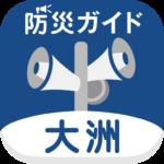大洲市防災ガイド