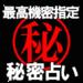 閲覧注意◆最高機密指定【秘密占い】