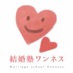結婚塾ワンネス