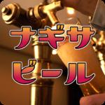 ナギサビール公式アプリ