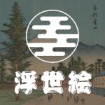 浮世絵で歩く日本の名所