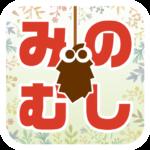 箕輪町 子育てアプリ 「みのむし」