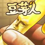 豆芽人 -完全免費!放置型豆芽菜養成遊戲