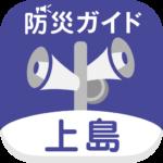 上島町防災ガイド