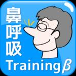 鼻呼吸トレーニング