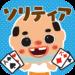 ちっちゃいおっさん ソリティア【公式アプリ】無料ゲーム