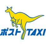ポストタクシー スマートフォンタクシー配車