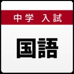 中学入試対策問題集~国語~