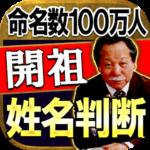 姓名判断【開祖】桜宮史誠◆名前占い