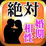 絶対的結婚占い 婚期・恋愛・相性を占う 究極の結婚・恋愛占い