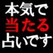 当たり過ぎる占い【占い師・平慈斉】運命占い