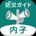 内子町防災ガイド