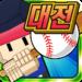 격전 온라인 베이스볼!