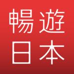 暢遊日本 – 日本旅遊觀光,購物,美食優惠劵應用
