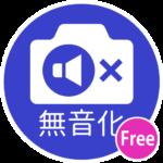 標準カメラを無音化 無音モードアプリ(カメラ特化版)試用版 スクショは手動切替で対応