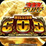 [グリパチ]ミリオンゴッド-神々の系譜-(パチスロゲーム)