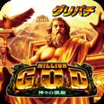 [グリパチ]ミリオンゴッド-神々の凱旋-(パチスロゲーム)