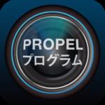 PROPELプログラム