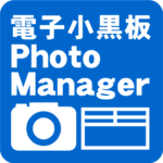 電子小黒板PhotoManager