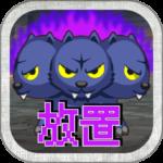 放置RPG 〜23人の仲間と魔王を倒せ!〜