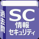 情報処理安全確保支援士試験(SC) 午前過去問題集