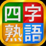 四字熟語チャレンジ(漢字検定・SPI対策)