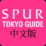 SPUR TOKYO指南 中文版 (中文簡体字)