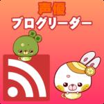 Seiyu(Voice Actors) BlogReader