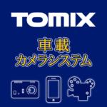 TOMIX車載カメラシステム用アプリ