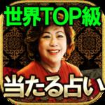 世界TOP級占い師◆リリアン・トゥー