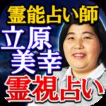 TV絶賛◆霊能占い師【立原美幸】霊視占い・透視占い