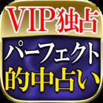 【VIP独占】パーフェクト的中占い◆朝倉梨心