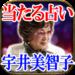 VIP推薦/鑑定50年【当たる占い】宇井美智子