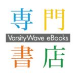 VarsityeBooks電子書店