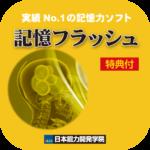 【体験版】記憶フラッシュ_Ver2.1