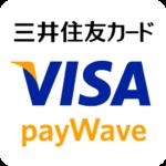 三井住友カード Visa payWave