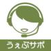 うぇぶサポ – Webサイト運営の応援団